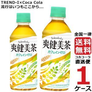 爽健美茶 PET 300ml 1ケース × 24本 合計 24本 送料無料 コカコーラ社直送 最安挑...