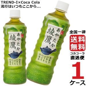 綾鷹 525ml ペットボトル 【 1ケース ...の関連商品6