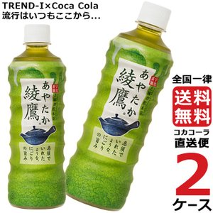 綾鷹 525ml ペットボトル 【 2ケース ...の関連商品6