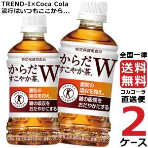 からだすこやか茶W 350mlPET 2ケース × 24本 合計 48本 送料無料 コカコーラ社直送...