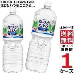 森の水だより 大山山麓 2L ペットボトル 【 1ケース ×...
