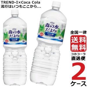 森の水だより 大山山麓 2L ペットボトル 【 2ケース ×...