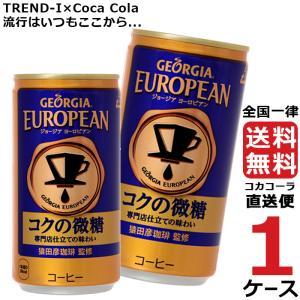 ジョージアヨーロピアンコクの微糖 185g缶 1ケース × 30本 合計 30本 送料無料 コカコーラ社直送 最安挑戦|trend-i