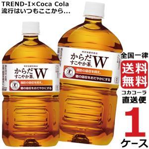 """コカコーラ社製品 めざせ最安、激安セールに挑戦中 送料無料  """"日本初、1本で2つの働きをもつ特定保..."""