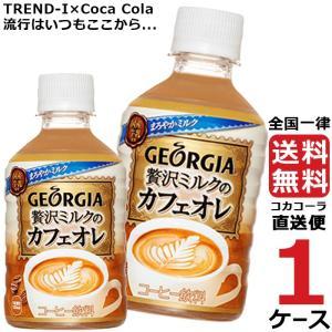 ジョージア 贅沢ミルクのカフェオレ PET 280ml 1ケース × 24本 合計 24本 送料無料 コカコーラ社直送 最安挑戦|trend-i