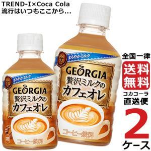 ジョージア 贅沢ミルクのカフェオレ PET 280ml 2ケース × 24本 合計 48本 送料無料 コカコーラ社直送 最安挑戦|trend-i