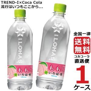 いろはす い・ろ・は・す 白桃 もも 555mlPET ペットボトル 【 1ケース × 24本 】 送料無料 コカコーラ社直送