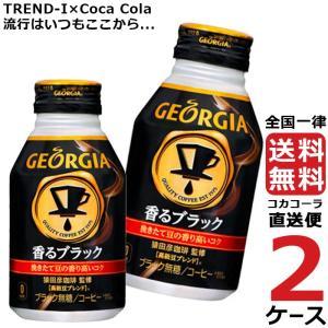ジョージア香るブラック ボトル缶 290ml 2ケース × 24本 合計 48本 送料無料 コカコーラ社直送 最安挑戦|trend-i