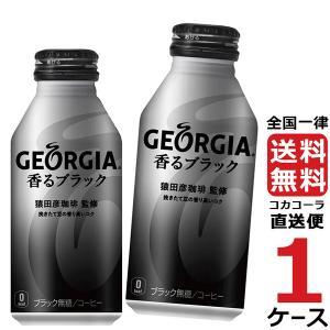 ジョージア香るブラック ボトル缶 400ml 1ケース × 24本 合計 24本 送料無料 コカコーラ社直送 最安挑戦|trend-i