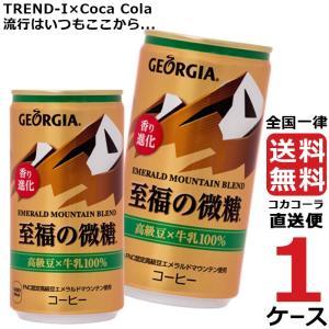 ジョージアエメラルドマウンテンブレンド至福の微糖 缶 185g 1ケース × 30本 合計 30本 送料無料 コカコーラ社直送 最安挑戦|trend-i