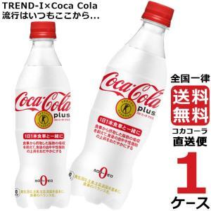コカコーラ プラス 470ml ペットボトル 特定保険用食品...