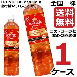 紅茶花伝 ロイヤルストレートティー 950ml ペットボトル...