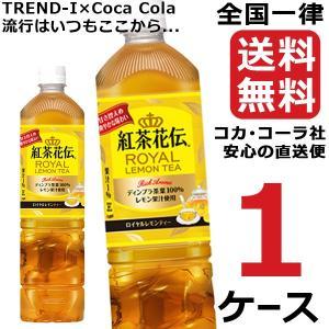紅茶花伝 ロイヤルレモンティー 950ml ペットボトル 【...