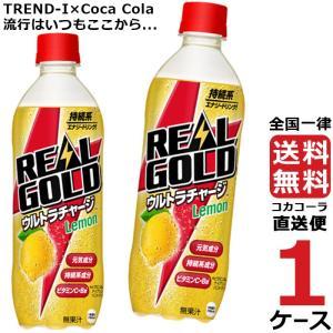 リアルゴールド ウルトラチャージ レモン PET 490ml 1ケース × 24本 合計 24本 送...