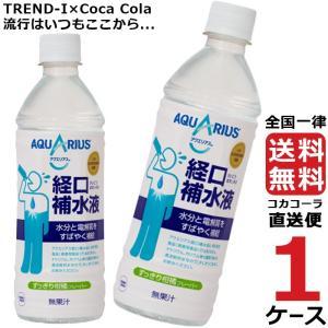 コカコーラ社製品 めざせ最安、激安セールに挑戦中 送料無料  アクエリアスから、おいしい経口補水液。...