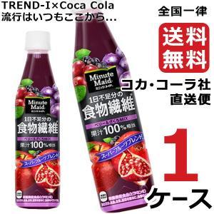 コカコーラ社製品 めざせ最安、激安セールに挑戦中 送料無料  『1日不足分の食物繊維』がとれる、複数...