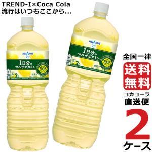コカコーラ社製品 めざせ最安、激安セールに挑戦中 送料無料  1日分のマルチビタミンが水分補給と同時...