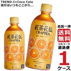 紅茶花伝クラフティー 贅沢しぼりオレンジティー 410mlPET ペットボトル 【 1ケース × 2...