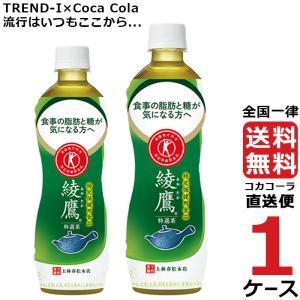 綾鷹 特選茶 PET 500ml 1ケース × 24本 合計 24本 送料無料 コカコーラ社直送 最...