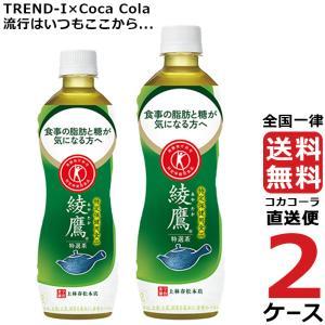 綾鷹 特選茶 PET 500ml 2ケース × 24本 合計 48本 送料無料 コカコーラ社直送 最...