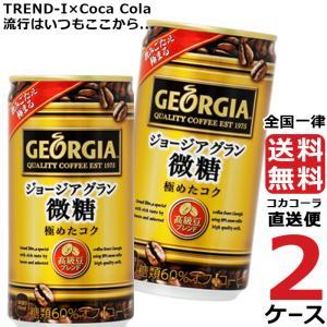 ジョージア グラン微糖 缶 185g 2ケース × 30本 合計 60本 送料無料 コカコーラ社直送 最安挑戦|trend-i