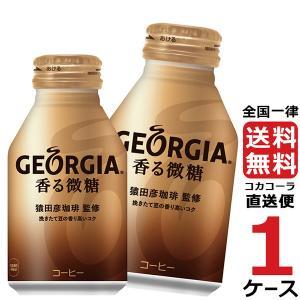 ジョージア 香る微糖 ボトル缶 260ml 1ケース × 24本 合計 24本 送料無料 コカコーラ社直送 最安挑戦|trend-i