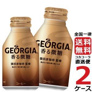 ジョージア 香る微糖 ボトル缶 260ml 2ケース × 24本 合計 48本 送料無料 コカコーラ社直送 最安挑戦|trend-i