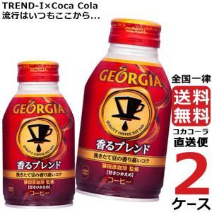 ジョージア 香るブレンド ボトル缶 270ml 2ケース × 24本 合計 48本 送料無料 コカコーラ社直送 最安挑戦|trend-i