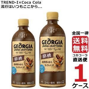 ジョージア ジャパンクラフトマン微糖 PET 500ml 1ケース × 24本 合計 24本 送料無料 コカコーラ社直送 最安挑戦|trend-i
