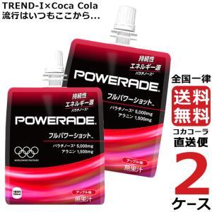 コカコーラ社製品 めざせ最安、激安セールに挑戦中 送料無料  持続性エネルギー源である、パラチノース...