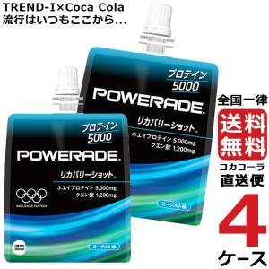コカコーラ社製品 めざせ最安、激安セールに挑戦中 送料無料  ホエイプロテインを5,000mg配合。...