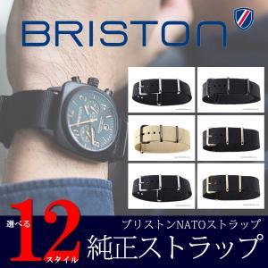 ブリストン 純正ナイロンストラップ|trend-watch