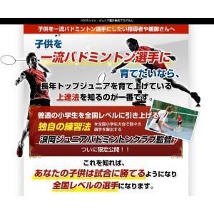 バドミントン・ジュニア選手育成プログラムDVD 〜浪岡ジュニア式 初心者から全国レベルになる方法