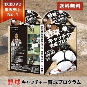 野球キャッチャー育成プログラムDVD ミットのあ使い方、練習・トレーニング方法 元ロッテ捕手、定詰雅彦監修DVD