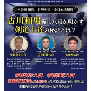 何歳になっても強くなり続ける剣道 八段戦 優勝、範士八段 古川和男 監修DVD