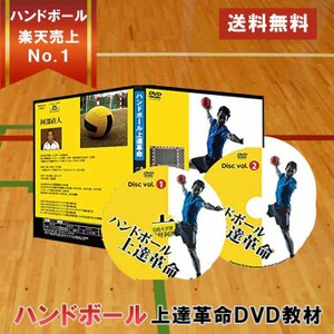 ハンドボール上達革命DVD 〜勝つための効率的練習法〜法政二高ハンドボール部、阿部監督監修