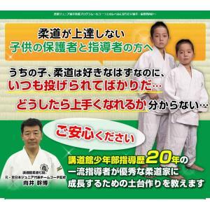 柔道ジュニア選手育成プログラムDVD もう一つ上のレベルになりたい選手指導者向け、柔道選手の子供の保...