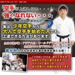 空手・最速上達法DVD〜空手練習方法、全日本選手権・アジア大会・ワールドゲームス覇者・國分利人監修