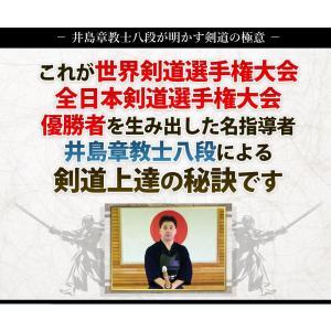 剣道の極意〜井島章教士八段、国際武道大学剣道部指導者による剣道上達DVD