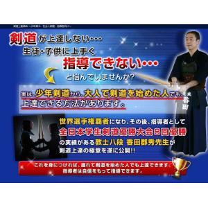 剣道上達革命DVD 香田郡秀先生による剣道上達の秘訣