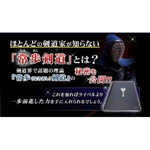 常歩剣道〜非常識な剣道上達、練習、稽古、トレーニング法〜 2枚組DVD