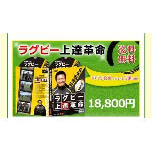 ラグビー上達革命 元日本代表 野澤武史のラグビーDVD