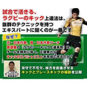ラグビーキック上達革命DVD 元日本代表キッカー栗橋徹によるキックの秘訣、練習・トレーニング
