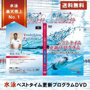 水泳ベストタイム更新プログラムDVD 2軸泳法で4泳法のタイムを縮める 日本オリンピック委員会強化指定コーチ藤森善弘監修