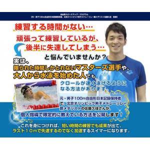 自由形スピードアッププログラム 水泳DVD クロール泳ぎ方 スピードアップ方法 水泳五輪メダリスト・日本記録更新者によるDVD