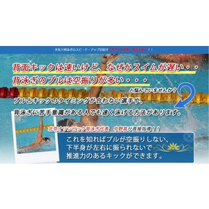 背泳ぎスピードアッププログラムDVD 水泳背泳ぎタイムアップ 水泳背泳ぎ速く泳ぐコツ 元日本代表オリンピック選手によるDVD