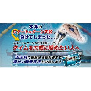 水泳スタート&ターン攻略プログラムDVD 池江璃花子の指導者監修による泳法別スタート・ターンのテクニック