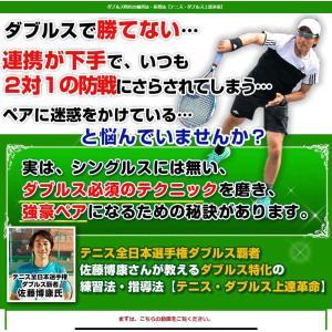 テニス・ダブルス上達革命DVD ダブルス特化の練習法・指導法 全日本テニス選手権ダブルス優勝者監修