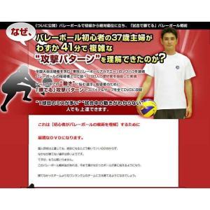 「試合で勝てる」バレーボール戦術DVD バレーボールの試合で勝つ方法、勝てる攻撃パターンとスパイク&サーブ