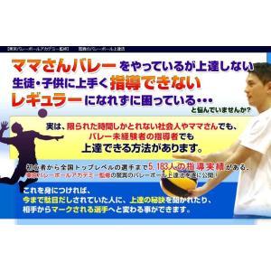 驚異のバレーボール上達法DVD 時間がとれない社会人やママ、バレー未経験者の指導でも上達できる方法